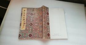西泠四家印谱  16开  1987.6三版一印  私藏有章