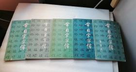 常用字字帖1.2.3.4.+增补本全五册 (楷.隶.行.草.篆)16开  私藏有章