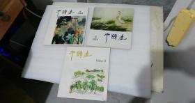 中国画 1984年2,3,4期册合售   北京出版社  12开  实拍