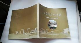 江苏省泰州中学建校一百周年纪念册(1902-2002)【画册】12开铜版印刷