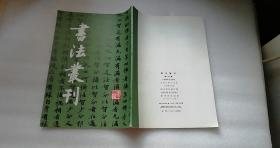 书法丛刊 第二十三 辑  16开私藏有章 一版一印
