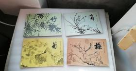 梅兰竹菊画谱(全四册)   西泠印社 横16开 有章  实拍