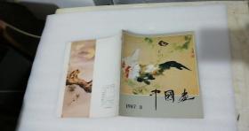 中国画  1987第3期   北京出版社  12开  实拍