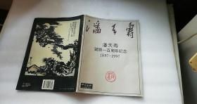 潘天寿诞辰一百周年纪念1897-1997   人民美术出版社出版   16开