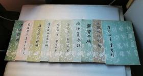 历代碑帖法书选(34本合售)16开私藏有章   出版时间不一   实拍