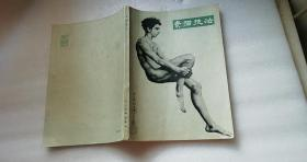 素描技法  人民美术出版   16开 私藏有笔记