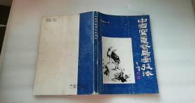 中国写意花鸟画技法   江苏美术出版社   16开 装裱松动