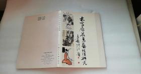 大写意花鸟画技法研究   上海人民美术出版社   16开私藏有章 一版一印 装裱松动