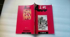 美术 1994/1  美术杂志社  16开