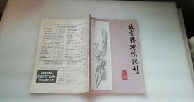 故宫博物院院刊 1985年第4期   16开私藏有章