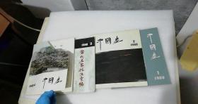 中国画 1988年1,2,3,4期全年  北京出版社  12开  实拍