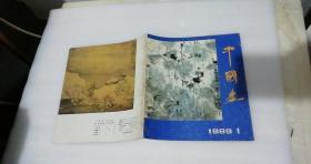 中国画 1989  1   北京出版社  12开  实拍