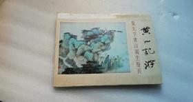 张大千黄山写生册页黄山记游(册页全)  安徽美术出版社  16开一版一印 封皮开裂被胶带粘