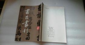 书法丛刊 第二十七辑  16开私藏有章 一版一印