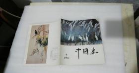 中国画  1987第4期   北京出版社  12开  实拍
