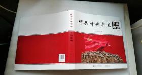 中共中央党校    中国摄影出版社  12开精装一版一印 铜版印刷