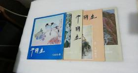 中国画 1985年1,2,3,4期全年  北京出版社  12开  实拍
