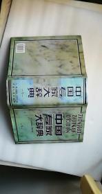 中国专家大辞典.  9     中国人事出版社    16开精装一版一印