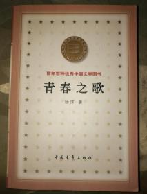 百年百种优秀中国文学图书青春之歌 杨沫 著 人民文学出版社