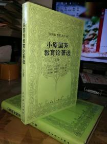 原版库存 小原国芳教育论著选 上册 绝版