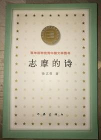 百年百种优秀中国文学图书 志摩的诗 徐志摩著 人民文学出版社