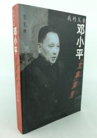 正版旧书 我的父亲邓小平 -岁月 邓榕 中央文献出版社 无光盘了