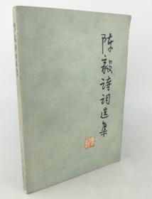原版无删减旧书 陈毅诗词选集 人民文学出版社 1977年版