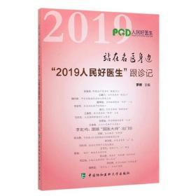 """站在名医身边""""2019人民好医生""""跟诊记"""