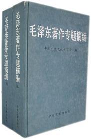 毛泽东著作专题摘编(上、下卷)/中央文献出版社 正版旧书85品