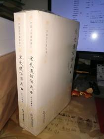 中国历代通俗演义 宋史通俗演义上下全二卷中国书籍蔡东藩历史
