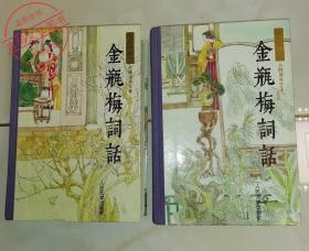 正版老版本《金瓶梅词话》 上下两册合售 人民文学出版社1985年版