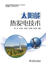太阳能热发电技术 黄湘 9787512338210