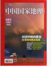 中国国家地理2012年10月 内蒙古专辑 《精装版》含图 全新现货