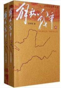 正版旧书 解放战争上 下(全二册)1945 -1950年 王树增