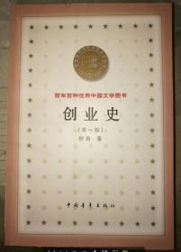 百年百种优秀中国文学图书 创业史第一部柳青 著 人民文学出版社