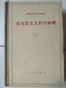 原版旧书马克思主义哲学原理 苏联科学院哲学研究所 横版繁体