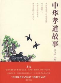中华孝道故事正版图书