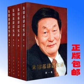 正版 朱镕基讲话实录(平装全套4四册)人民出版社上海8-9品新
