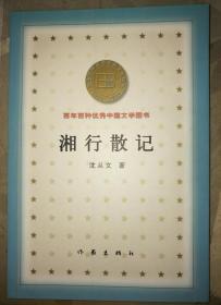 百年百种优秀中国文学图书 湘行散记 沈从文 著 人民文学出版社