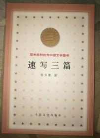 百年百种优秀中国文学图书 速写三篇 张天翼 著 人民文学出版社