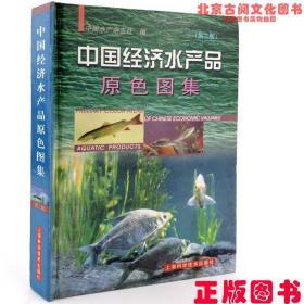 中国经济水产品原色图集 精装