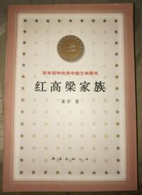 百年百种优秀中国文学图书 红高粱家族 莫言 著 人民文学出版社