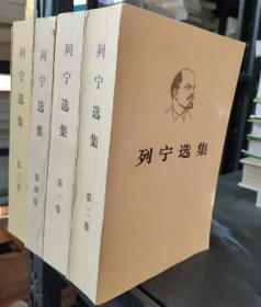 原版书马克思列宁选集1-4卷全一二三四卷1972版全4册平装版全四卷