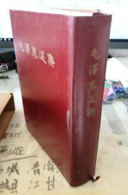 文革原版毛泽东选集1966 竖版繁体 横板简体 红皮软精装绝版收藏