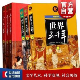 世界五千年 全3册 最新版 上下五千年 历史百科 儿童科普读物 正版图书籍 少年儿童出版社 世纪出版
