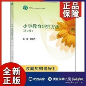 小学教育研究方法(第2版)