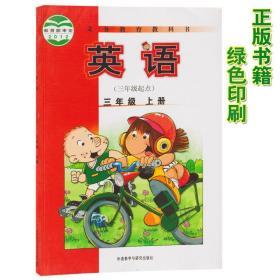 正版2021第一学期三年级上册英语书外研版英语三年级起点三年级上册课本教材 外语教学与研究出版小学英语三年级上册教科书