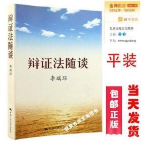 辩证法随谈 平装 李瑞环 中国人民大学出版社