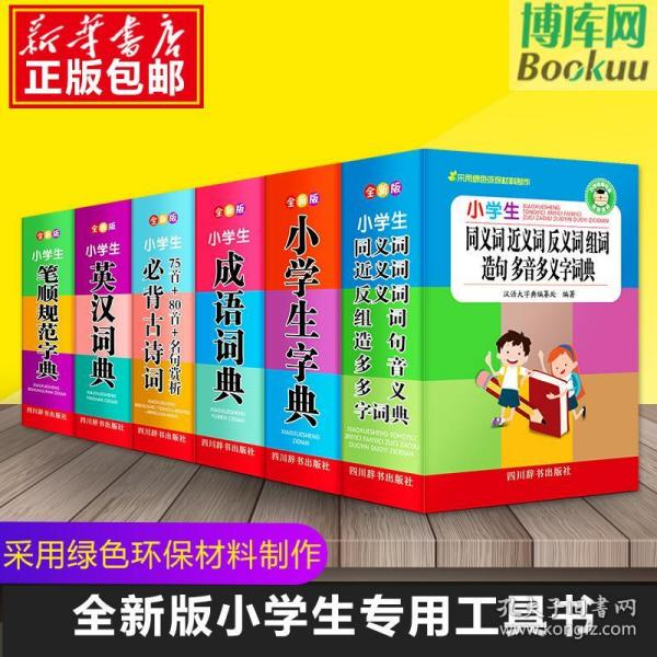小学生多功能工具书套装全新版