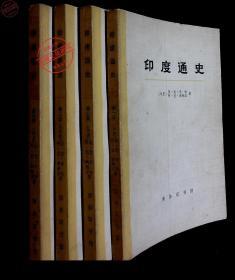 正版旧书 印度通史(全四册) 商务印书馆
